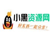 小黑资源网-全网优质免费资源共享网,小刀娱乐网,爱Q生活网,科学刀,QQ技能导航,QQ资源网-恰看资源社区